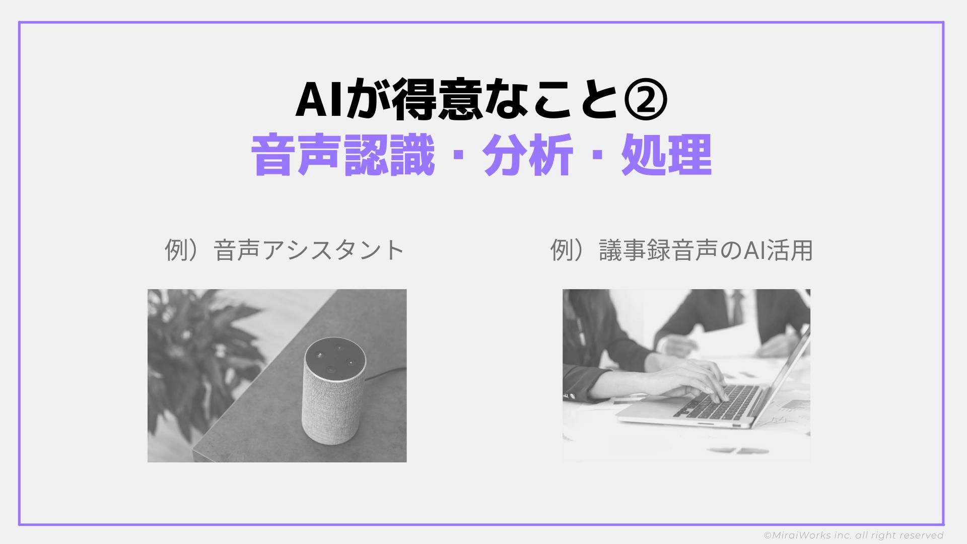 AIが得意なこと2_音声認識_分析_処理