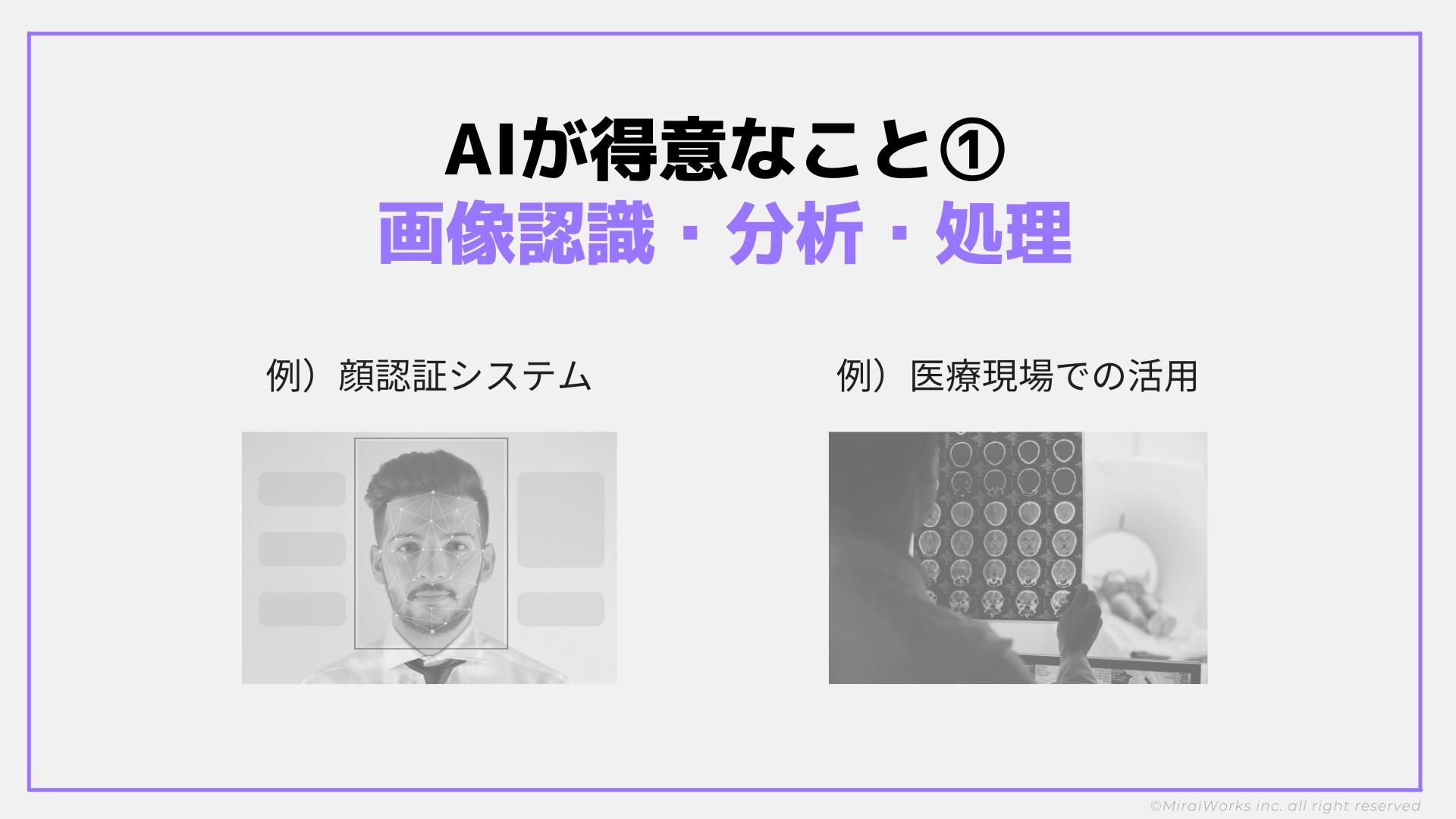 AIが得意なこと1_画像認識_分析_処理